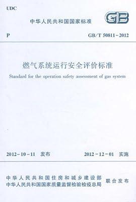 中华人民共和国国家标准:燃气系统运行安全评价标准.pdf