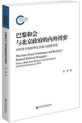巴黎和会与北京政府的内外博弈:1919年中国的外交争执与政派利益.pdf