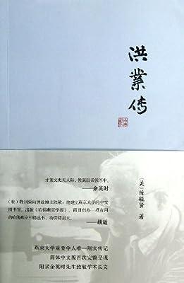 人物:洪业传.pdf