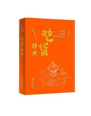 吃货辞典.pdf