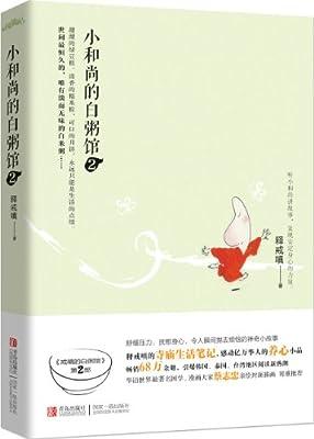 小和尚的白粥馆2.pdf