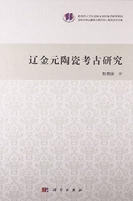 辽金元陶瓷考古研究.pdf