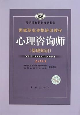 2011国家职业资格培训教程:心理咨询师.pdf