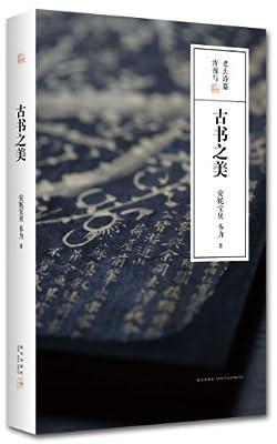 古书之美.pdf