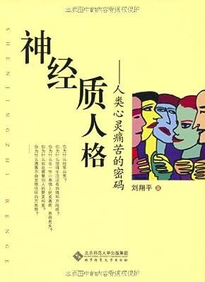 神经质人格:人类心灵痛苦的密码.pdf