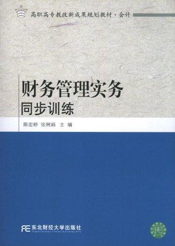 高职高专教改新成果规划教材•会计