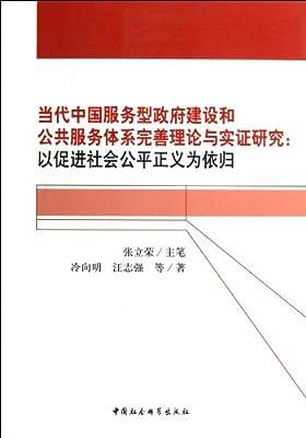 当代中国服务型政府建设和公共服务体系完善理论与实证研究:以促进社会公平正义为依归.pdf