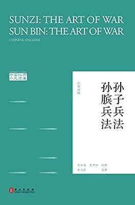 孙子兵法孙膑兵法.pdf