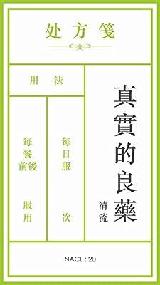 真实的良药:知乎清流自选集.pdf