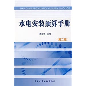 水电安装预算手册(第2版)\/潘全祥-图书-亚马逊