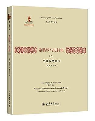 希腊罗马史料集:早期罗马帝国.pdf