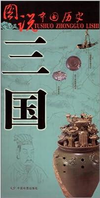图说中国历史:三国.pdf