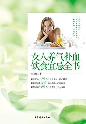 女人养气补血饮食宜忌全书.pdf