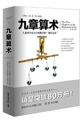 文化伟人代表作图释书系:九章算术.pdf