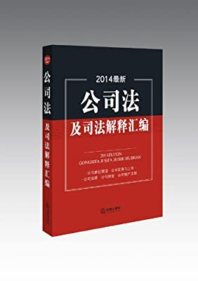 2014最新公司法及司法解释汇编.pdf