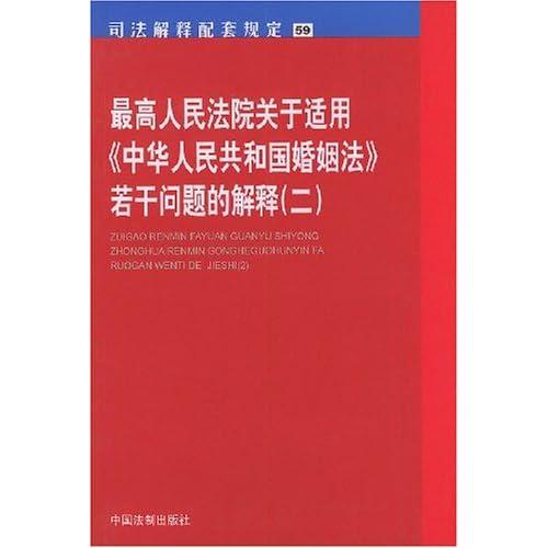 最高人民法院关于适用中华人民共和国婚姻法若干问题的解释(2)/司法解释配套规定