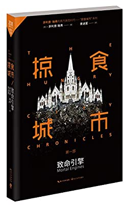 掠食城市1:致命引擎.pdf