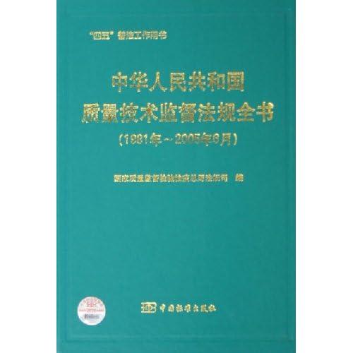 中华人民共和国质量技术监督法规全书(1981年-2005年6月)(精)