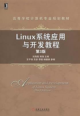 高等学校计算机专业规划教材:Linux系统应用与开发教程.pdf
