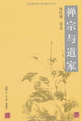 禅宗与道家.pdf
