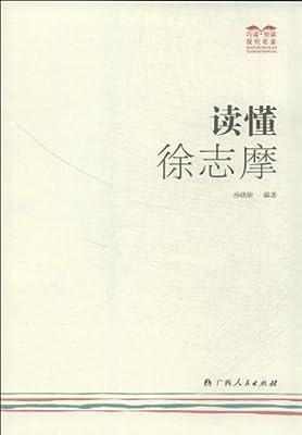 读懂徐志摩.pdf