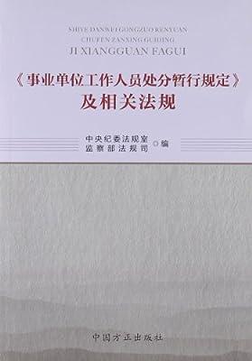《事业单位工作人员处分暂行规定》及相关法规.pdf