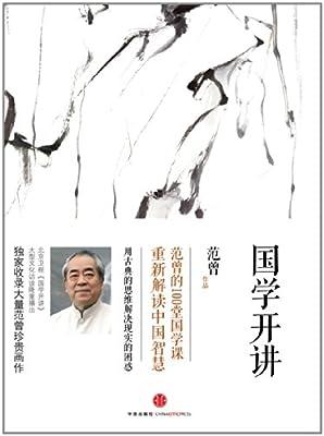 国学开讲.pdf