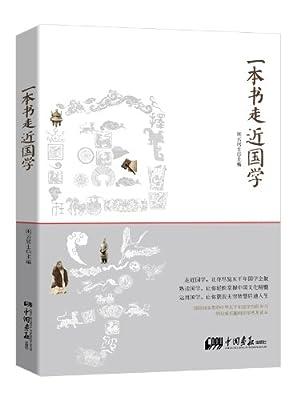 一本书走近国学.pdf