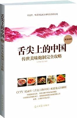 舌尖上的中国:传世美味炮制完全攻略.pdf