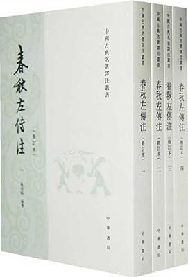 中国古典名著译注丛书:春秋左传注.pdf