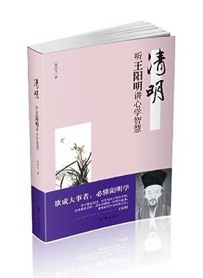 清明:听王阳明讲心学智慧.pdf