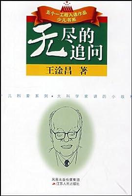 无尽的追问.pdf