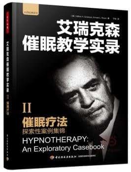 催眠疗法:探索性案例集锦.pdf