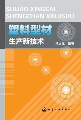 塑料型材生产新技术.pdf