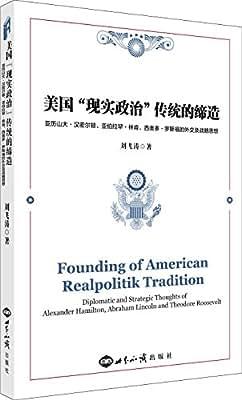 """美国""""现实政治""""传统的缔造:汉密尔顿、林肯、罗斯福的外交战略思想.pdf"""