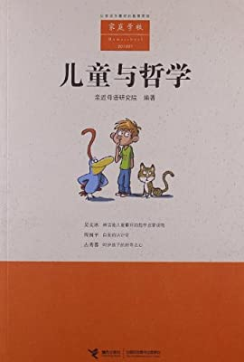 家庭学校:儿童与哲学.pdf