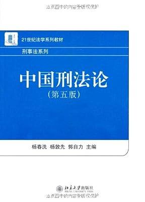 中国刑法论.pdf