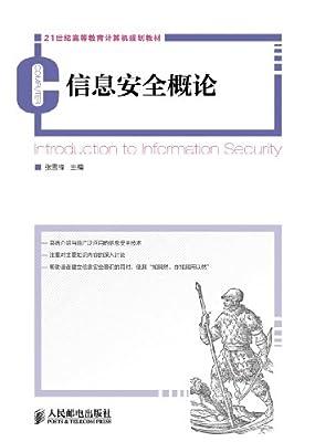 21世纪高等教育计算机规划教材:信息安全概论.pdf