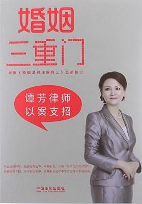 婚姻三重门:谭芳律师以案支招.pdf