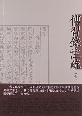传习录注疏.pdf