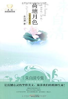 荷塘月色:朱自清专集.pdf