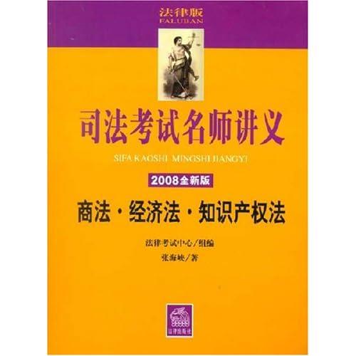 2008全新版商法・经济法・知识产权法(含光盘)