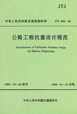 中华人民共和国交通部部标准:公路工程抗震设计规范.pdf