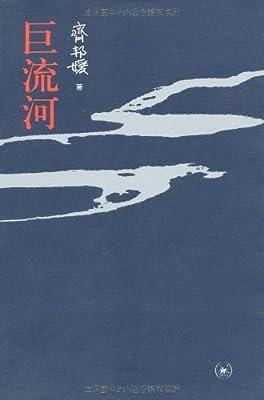 巨流河.pdf
