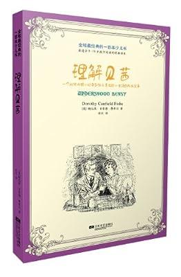 全球最经典的一百本少儿书:理解贝茜.pdf