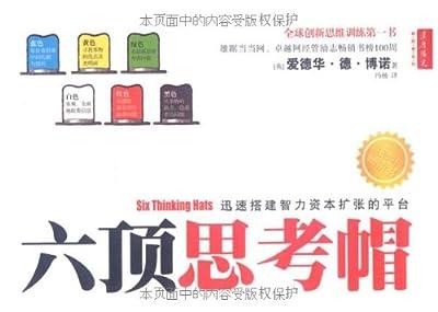 六顶思考帽.pdf