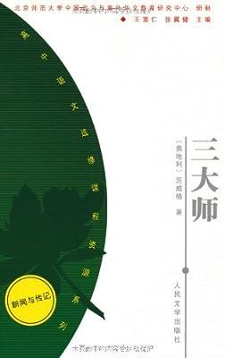 三大师.pdf