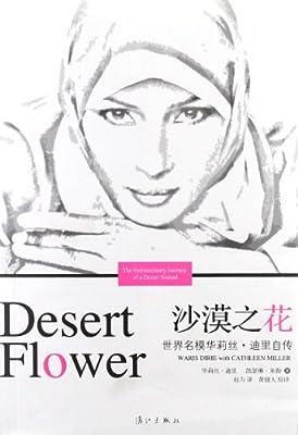 沙漠之花:世界名模华莉丝•迪里自传.pdf