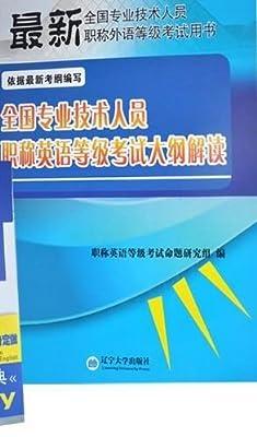天明教育2014全国职称英语等级考试用书 考试大纲解读.pdf