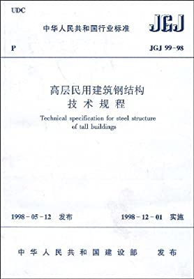 JGJ 99-98 高层民用建筑钢结构技术规程.pdf